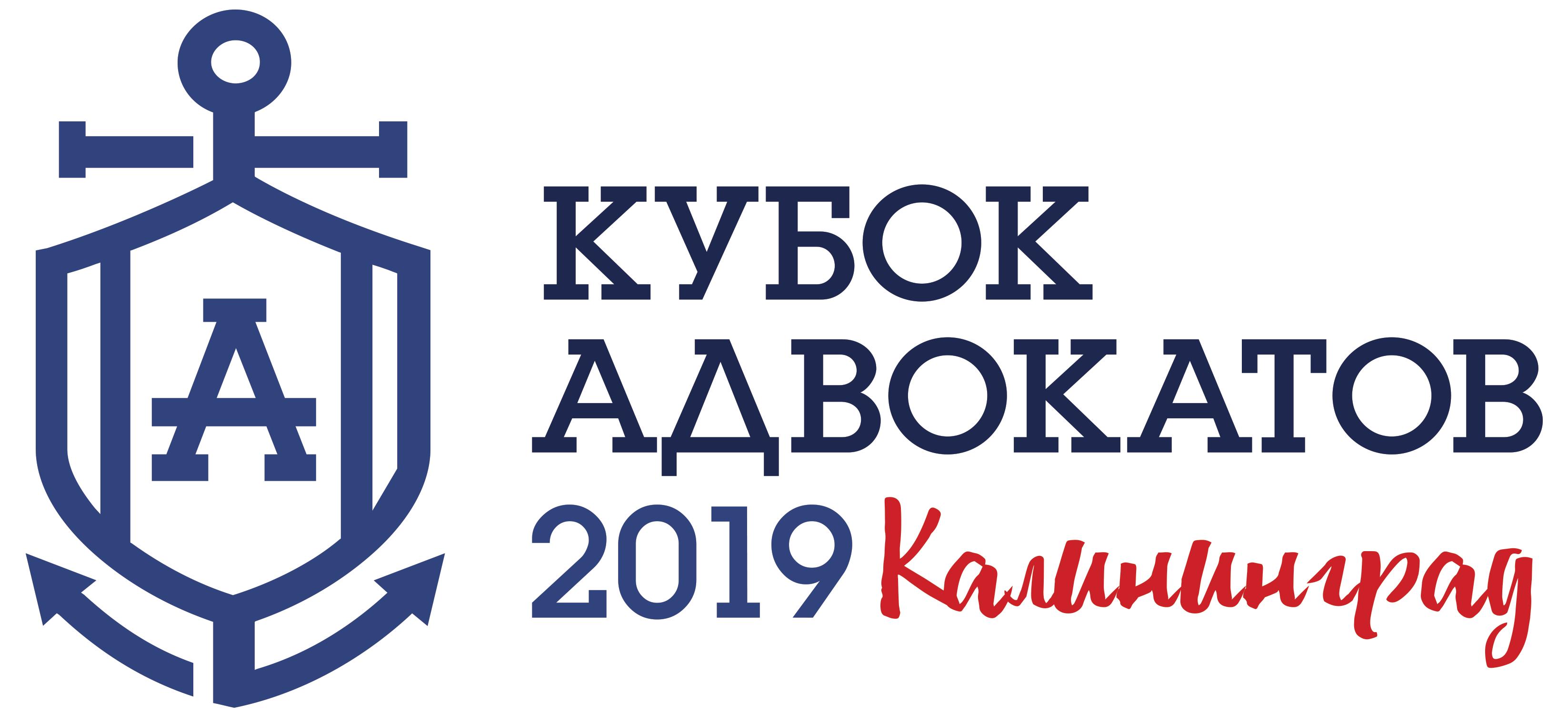 Кубок адвокатов в Калининграде
